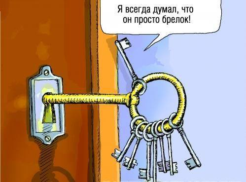 Анекдот Про Ключи