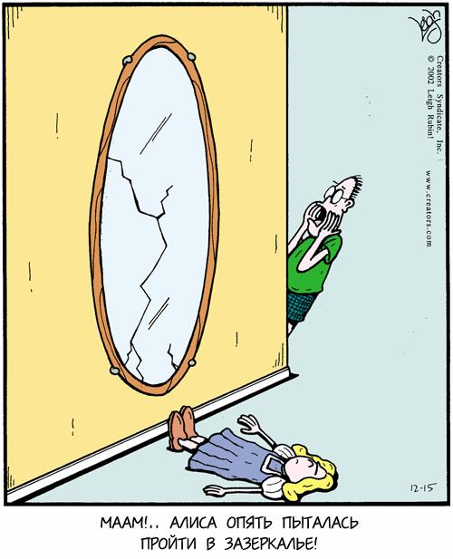 Картинки зеркала с приколами
