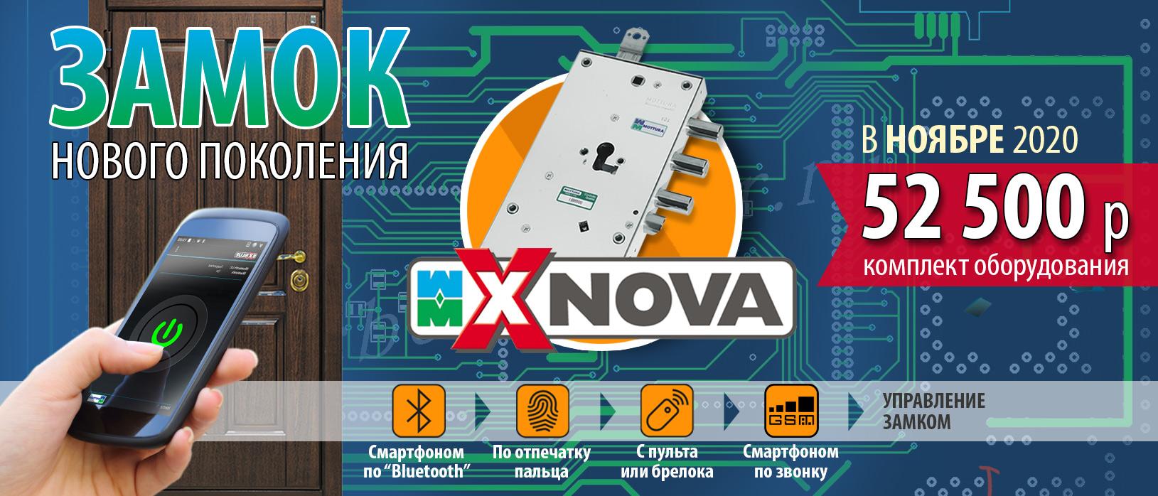 Электромоторный замок нового поколения Mottura X-NOVA