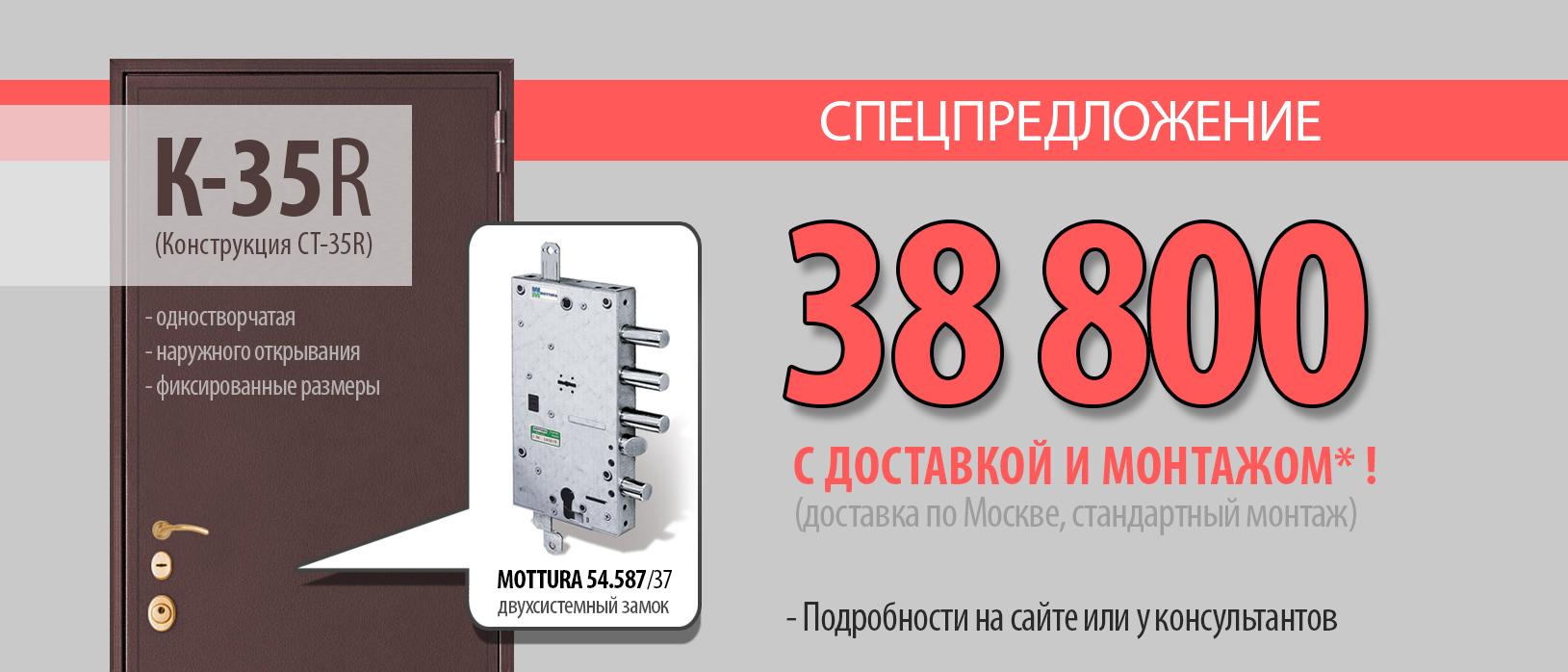 Спецпредложение К35R