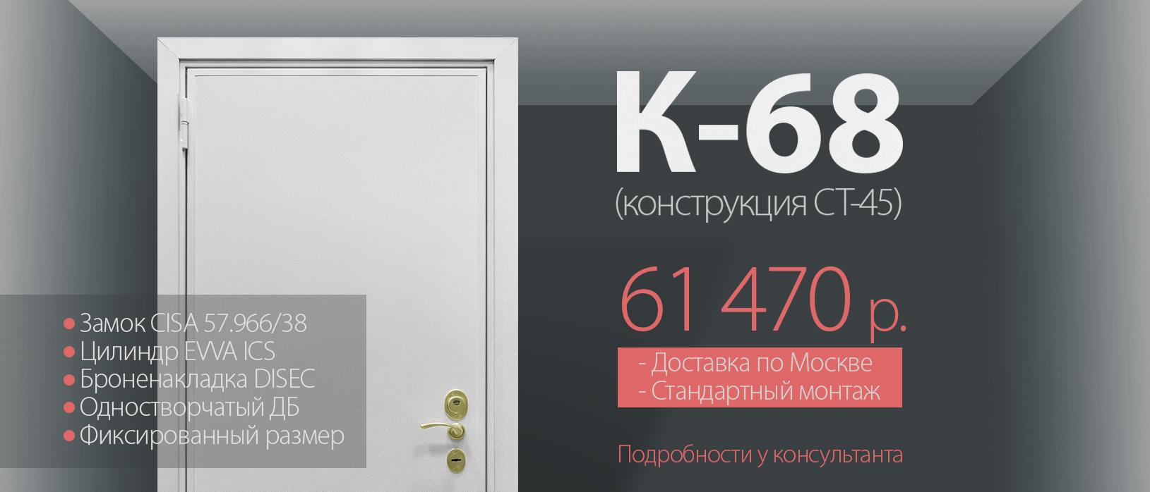 Спецпредложение К68 (СТ45)