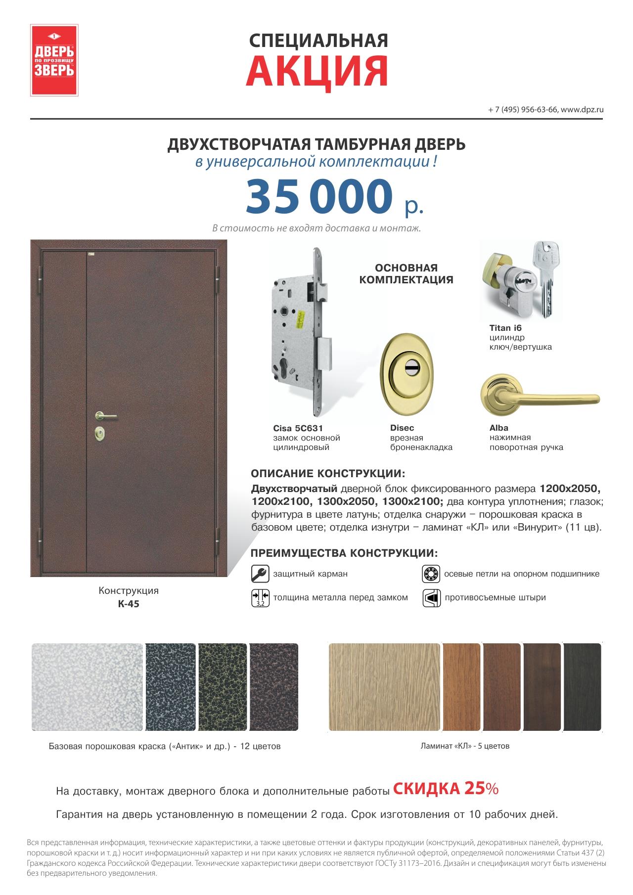 Спецпредложение на двухстворчатую тамбурную дверь