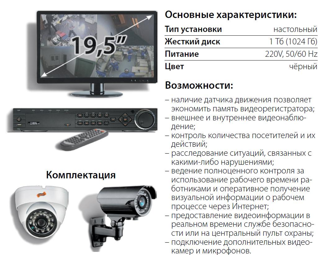 Система видеонаблюдения «КОНТРОЛЬ» (комплект)
