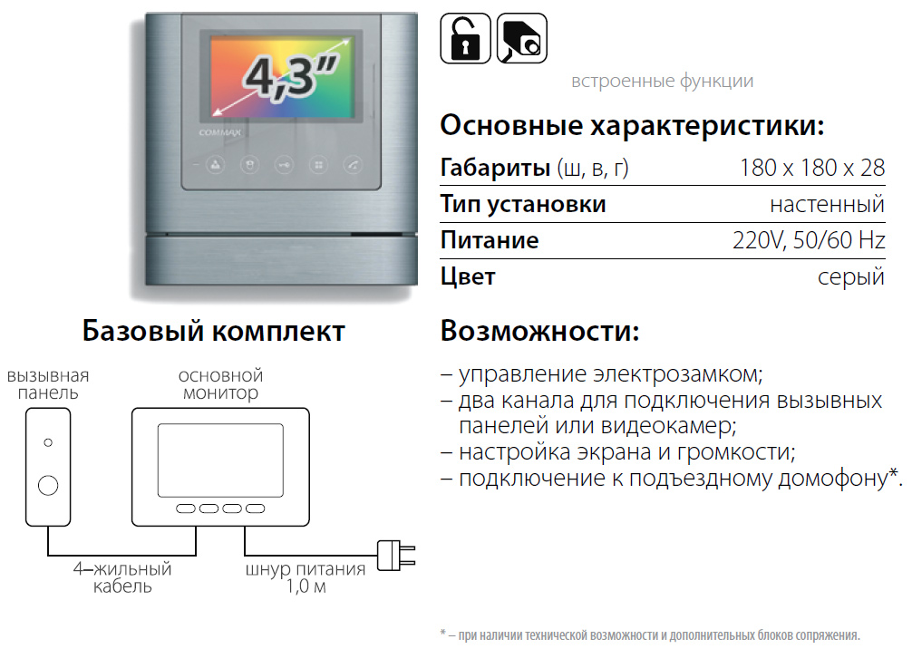 "Комплект с установкой видеодомофона COMMAX CDV-43 M 4,3"""