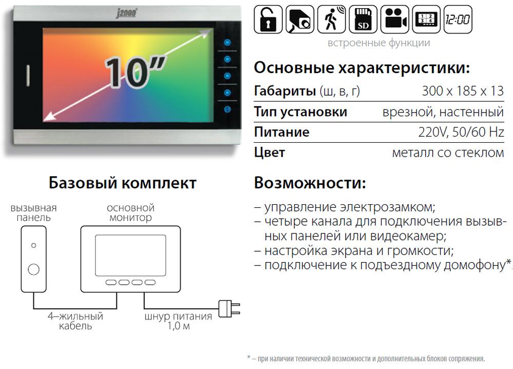 """Комплект с установкой видеодомофона врезного J2000 10"""""""