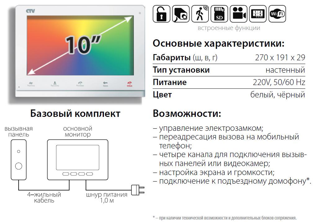 """Комплект с установкой видеодомофона регистратора СTV M4101 10"""""""