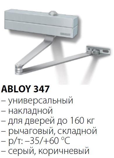 ABLOY 347 рычаговый, складной