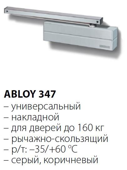 ABLOY 347 рычажно-скользящий