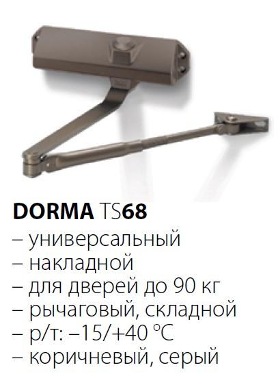 DORMA TS 68