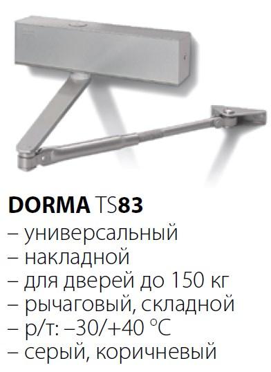 DORMA TS 83