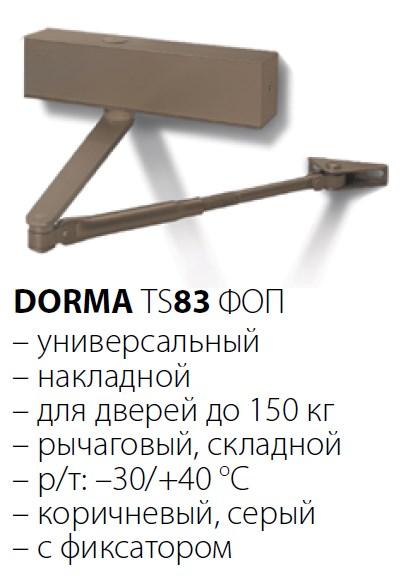 DORMA TS 83 ФОП