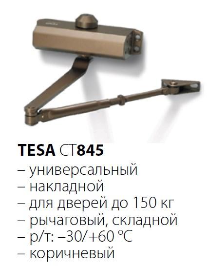 TESA СT 845