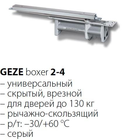 GEZE boxer 2-4