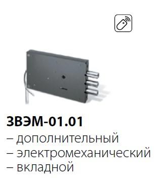 ЗВЭМ-01.01