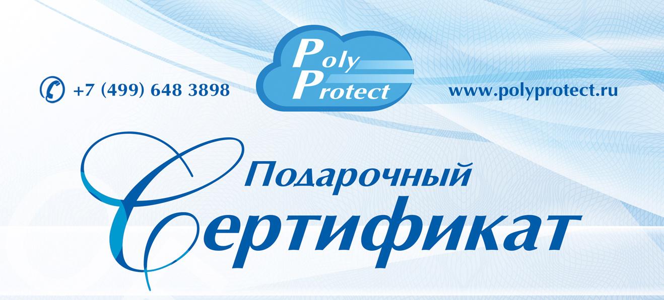 Спецпредложение от Polyprotect